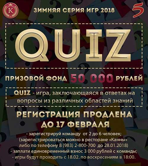 Quiz - Зимняя серия игр 2018